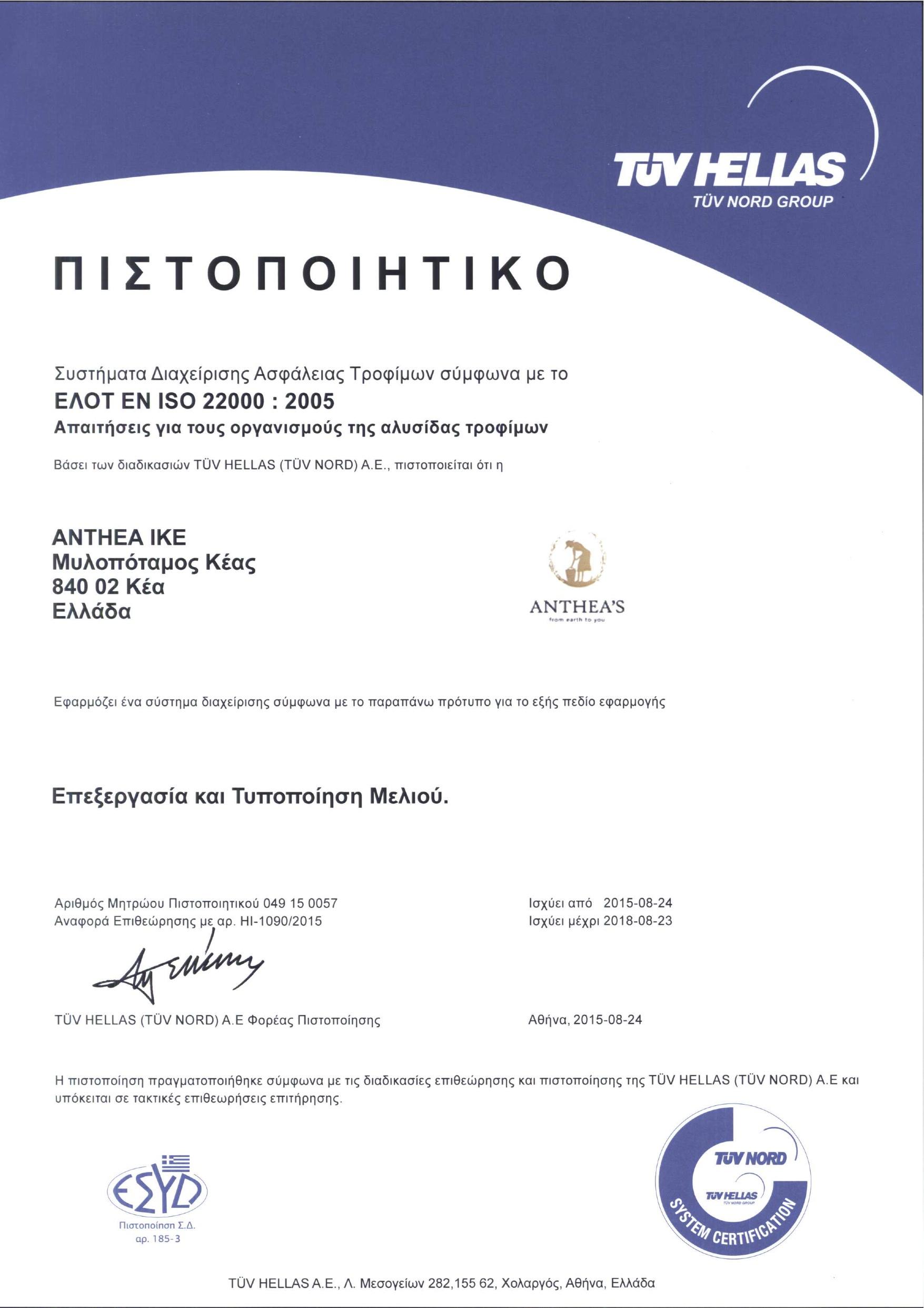 ANTHEA IKE-22000-GR
