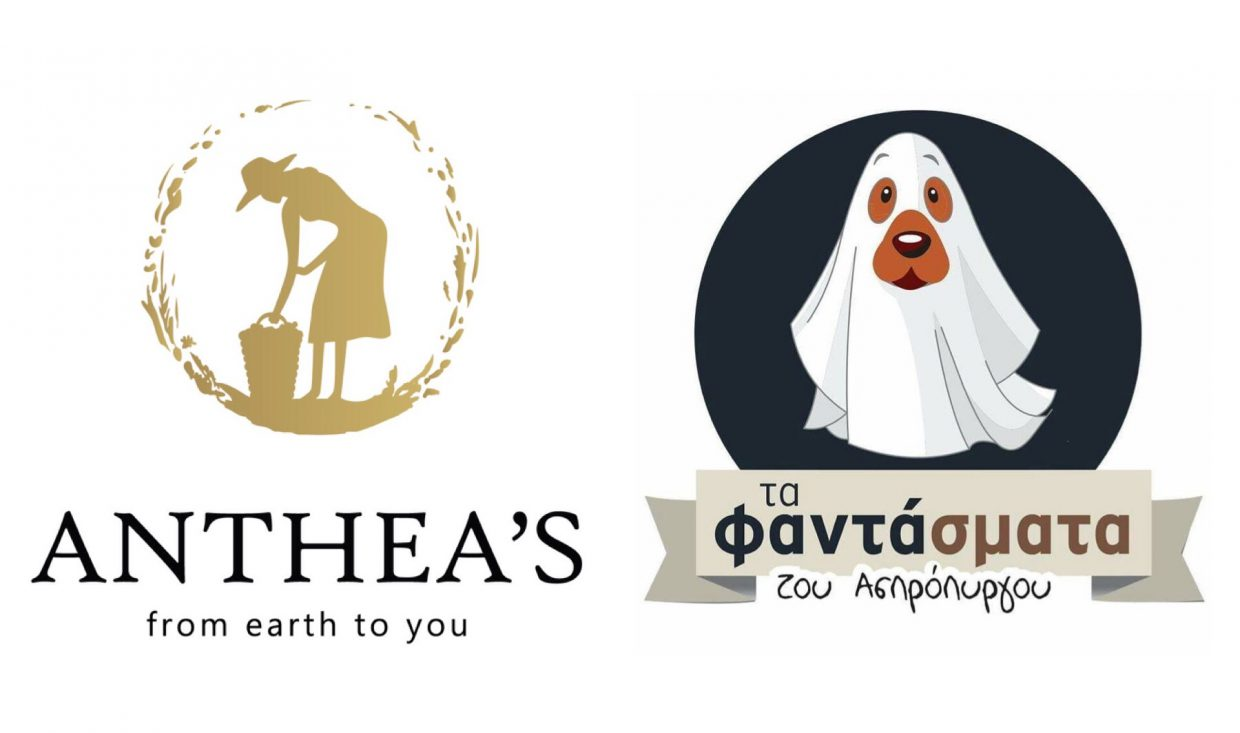 "Anthea's and ""THE GHOSTS OF ASPROPYRGOS"""